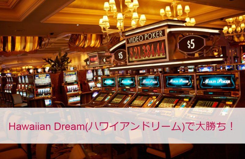 Hawaiian Dream(ハワイアンドリーム)で大勝ち!
