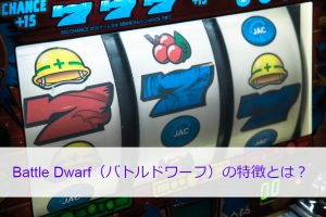 Battle Dwarf(バトルドワーフ)の特徴とは?