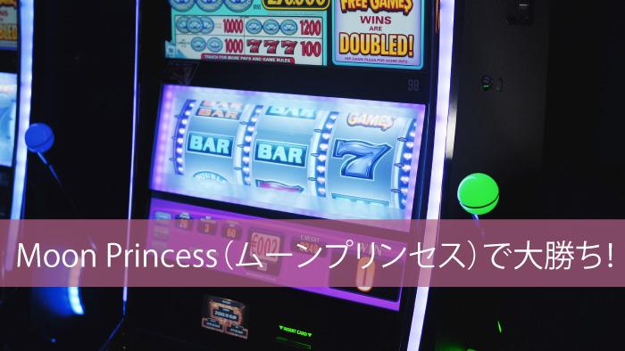 Moon Princess(ムーンプリンセス)で大勝ち!