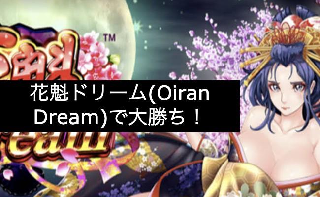 人気スロット花魁ドリーム(Oiran Dream)で大勝ち